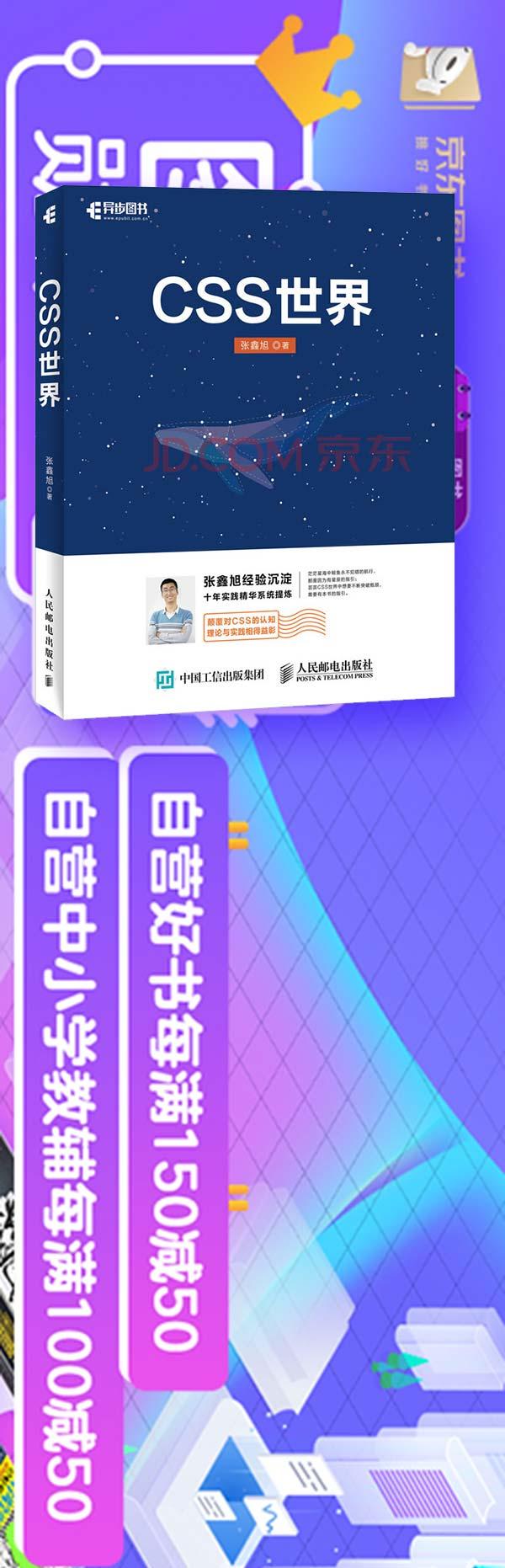 基于position Fixed实现的信息流滚动背后不跟随的广告效果 张鑫旭 鑫